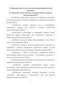 Примерная основная образовательная программа - Тамбовский ... - Page 5