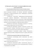 Примерная основная образовательная программа - Тамбовский ... - Page 7