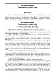 Беляев А. / Подводные земледельцы