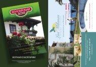 Страницы 34-53 (формат pdf, 2,41 Mb) - International Residence ...