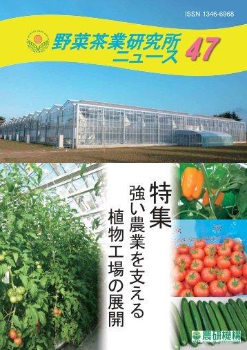․㓸ᒝ䶑 - 農業・食品産業技術総合研究機構