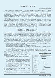 「原子量表(2012)」について 変動範囲による原子量の表記 ... - 日本化学会