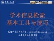 下载此文件 - 上海交通大学