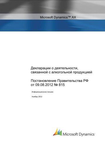 Декларации о деятельности, связанной с ... - TechNet Blogs