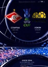 2007.09.20: СПАРТАК vs Хэккен (Гетеборг, Швеция) // Fanat1k.ru