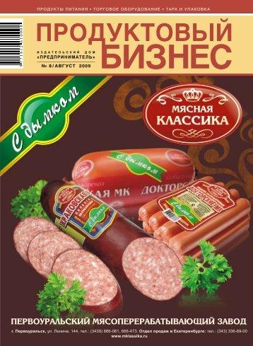 IS SN 1812 -6103 Отдел прОдаж: г. Екатеринбург, тел.: (343) 375 ...