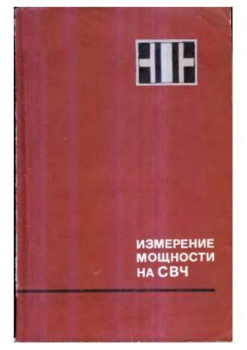 Билько Измерение мощности на СВЧ.djvu