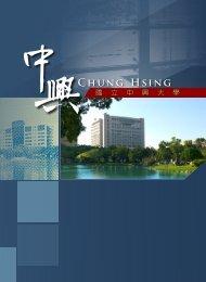 中文版簡介 - 中興大學秘書室- 國立中興大學
