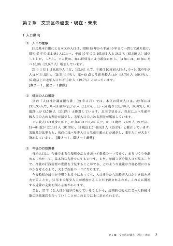 第2章(文京区の過去・現在・未来) (PDFファイル 860KB)
