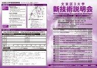 ライフサイエンス - 新技術説明会