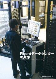 Fluentデータセンター の冷却