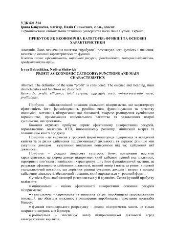 УДК 621.314 Ірина Бабушкіна, магістр, Надія ... - ELARTU