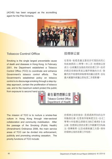 Tobacco Control Office 控煙辦公室 - Department of Health