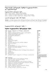 specialuri tabuluri nusxebi sikvdilianobisa da avadobisaTvis