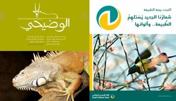 cover layout - Nwrc.gov.sa