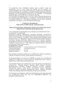 ΣΧΟΛΙΚΗ Α ΑΥΛΗ - Πύλη Παιδαγωγικού Υλικού Περιβαλλοντικής ... - Page 2