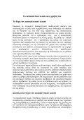 ΣΧΟΛΙΚΗ Α ΑΥΛΗ - Πύλη Παιδαγωγικού Υλικού Περιβαλλοντικής ... - Page 5