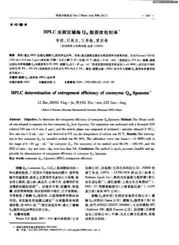 HPLC法测定辅酶Q10脂质体包封率 - 沈阳药科大学图书馆
