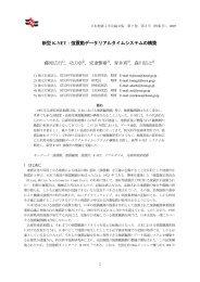 新型 K-NET:強震動データリアルタイムシステムの ... - 日本地震工学会