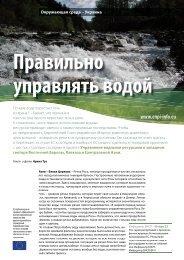Правильно управлять водой - EU Neighbourhood Info Centre