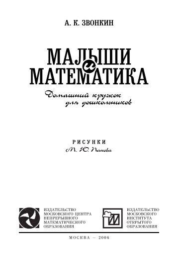 Оглавление - Московский центр непрерывного математического ...