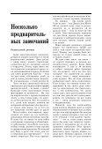Оглавление - Московский центр непрерывного математического ... - Page 5