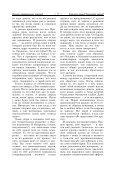 Оглавление - Московский центр непрерывного математического ... - Page 7