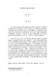 相對貿易之實證研究探討蔣成摘要 - Mail - 東吳大學