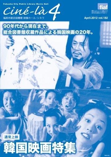 Page 1 Page 2 90年代から現在まで、総合図書館収蔵作品による韓国 ...