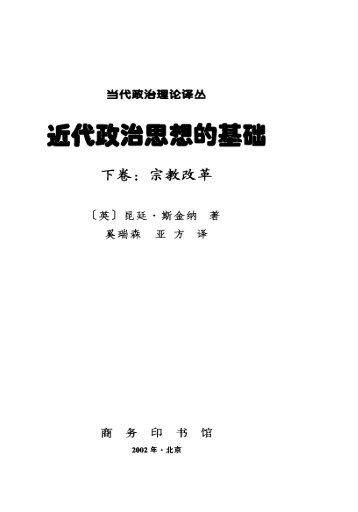 近代政治思想的基础(下卷):宗教改革