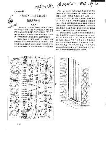 附件:《准BGW150功率放大器》的改进和补充