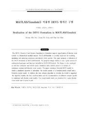 MALTAB/Simulink를 이용한 DEVS 형식론 구현