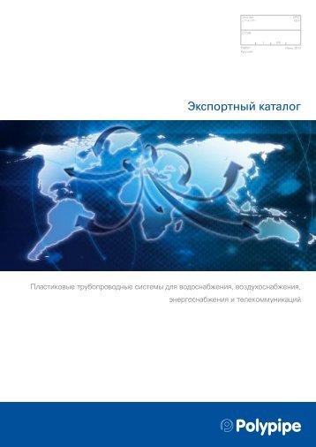 Экспортный каталог - Polypipe