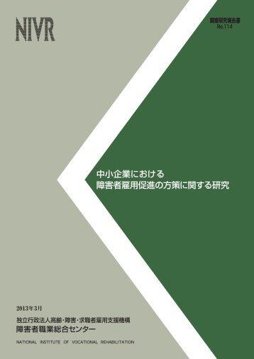 【全体版】(PDF15,120KB) - 障害者職業総合センター - 独立行政法人 ...
