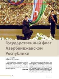 Государственный флаг азербайджанской Республики - Irs