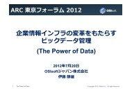 企業情報インフラの変革をもたらす ビックデータ管理 (The Power of Data)