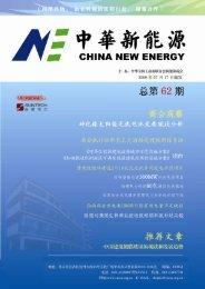 点击下载 - 中华新能源网