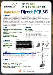 HelixAmp™ Direct PCR 3G - コスモ・バイオ