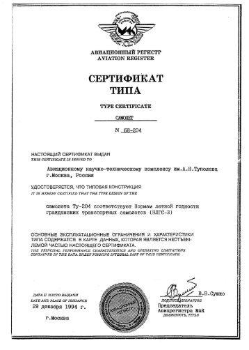 68-204 - Сертификаты типа (МАК)