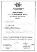 68-204 - Сертификаты типа (МАК) - Page 6