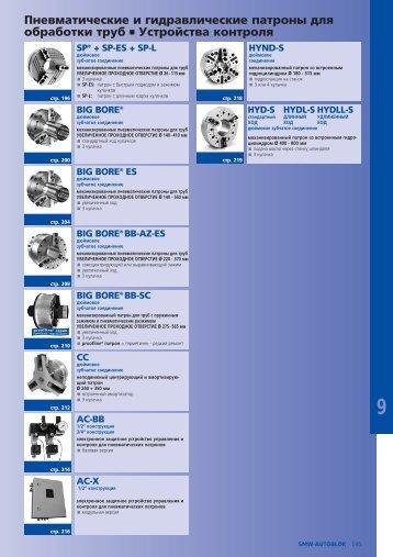Пневматические и гидравлические патроны для обработки труб ...
