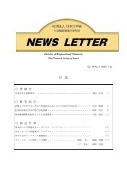 Vol.25, No.2 (2010.09) - 日本化学会生体機能関連部会