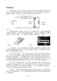 研究背景介紹螢光燈(俗稱「光管」) 的發明,自1940 年代開始一直是 ...