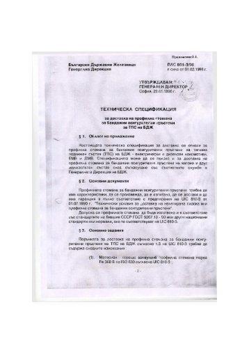 ПЛС 801-3/96-Приложение 2.1. - БДЖ