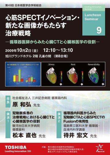 心筋SPECTイノベーション・ 新たな画像がもたらす 治療戦略 ー ... - 東芝