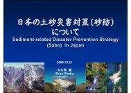 日本の土砂災害対策(砂防) について