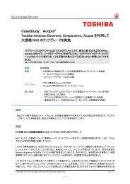 Acopia Toshiba America Electronic Components、Acopia を利用して ...