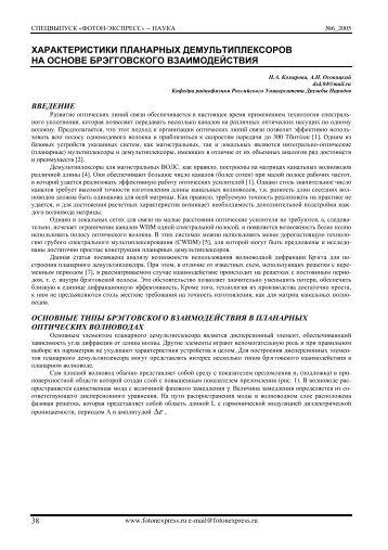 PDF (211 kb) - Фотон-Экспресс