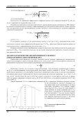 PDF (211 kb) - Фотон-Экспресс - Page 3