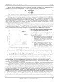PDF (211 kb) - Фотон-Экспресс - Page 4